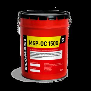 Мастика МБР-ОС-150Х битумно-резиновая