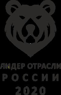Лидер отрасли России 2020
