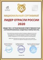 Сертификат Лидер отрасли 2020