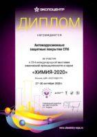 Диплом выставки Химия 2020